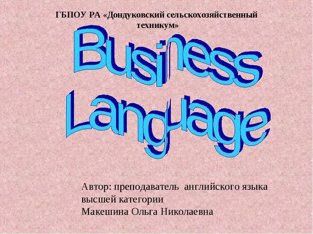 ГБПОУ РА «Дондуковский сельскохозяйственный техникум» Автор: преподаватель ан...