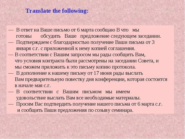 — В ответ на Ваше письмо от 6 марта сообщаю В что мы готовы обсудить Ваше пре...
