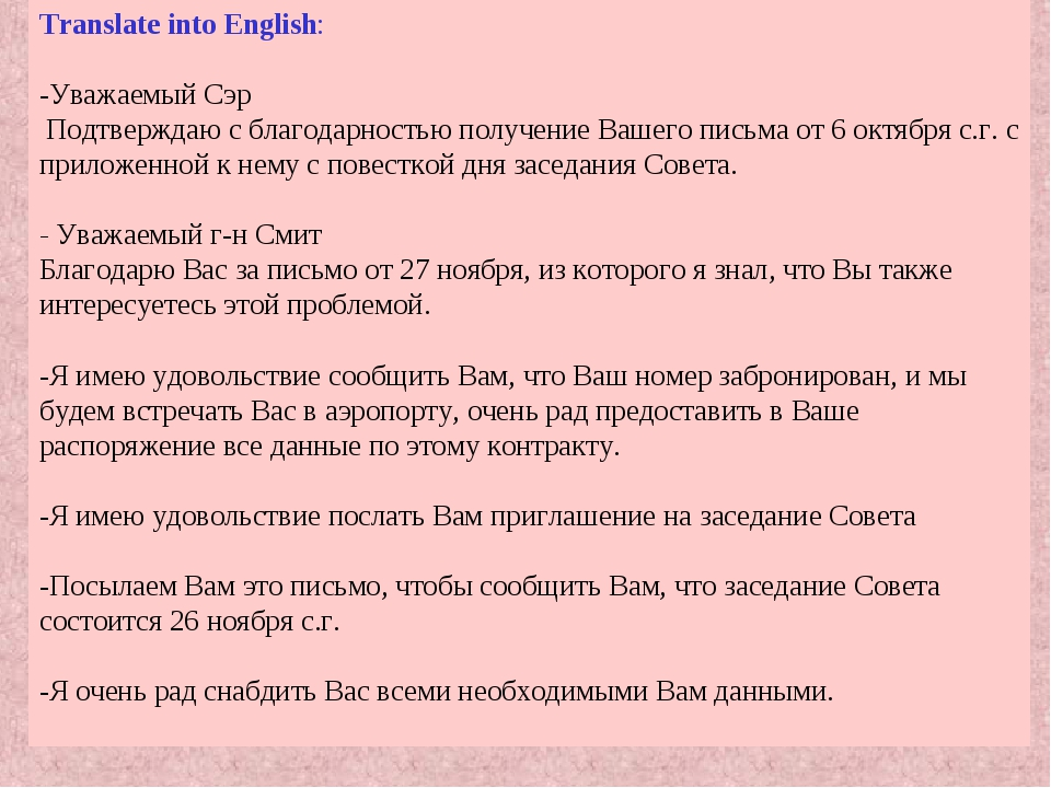 Translate into English: -Уважаемый Сэр Подтверждаю с благодарностью получение...