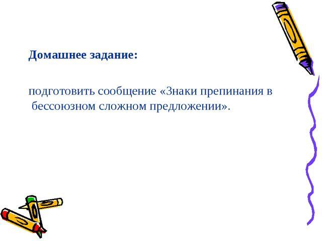 Домашнее задание: подготовить сообщение «Знаки препинания в бессоюзном сложн...
