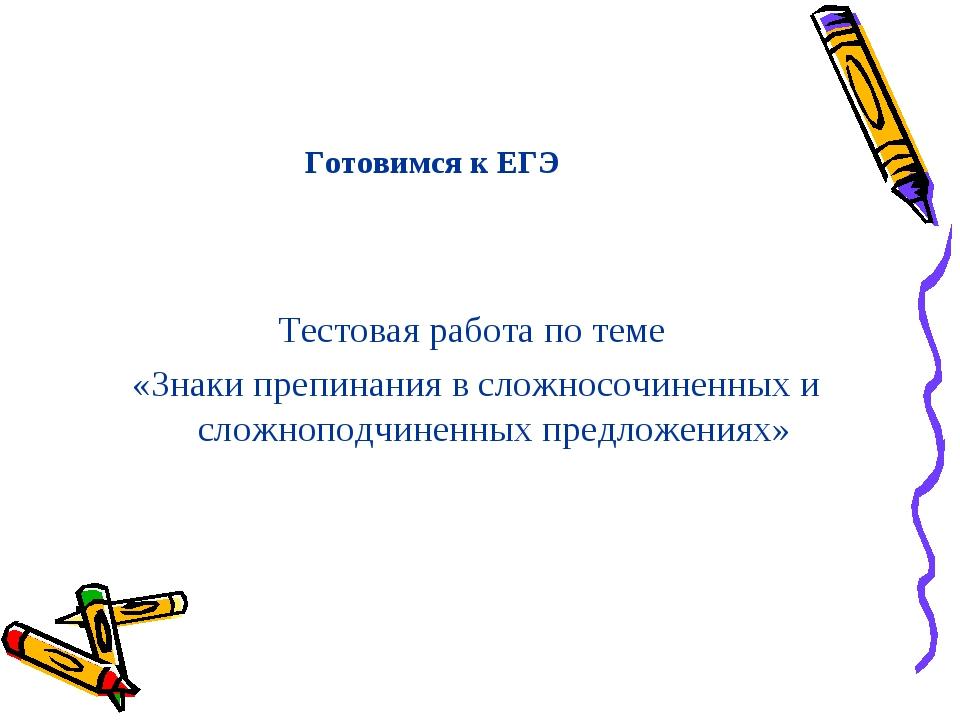 Готовимся к ЕГЭ Тестовая работа по теме «Знаки препинания в сложносочиненных...