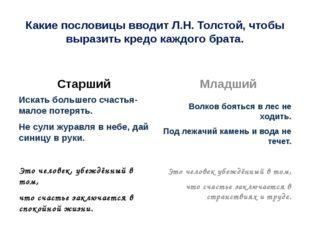 Какие пословицы вводит Л.Н. Толстой, чтобы выразить кредо каждого брата. Ста