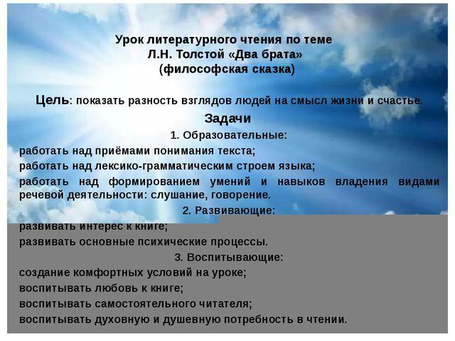 Урок литературного чтения по теме  Л.Н. Толстой «Два брата»  (философская ска...