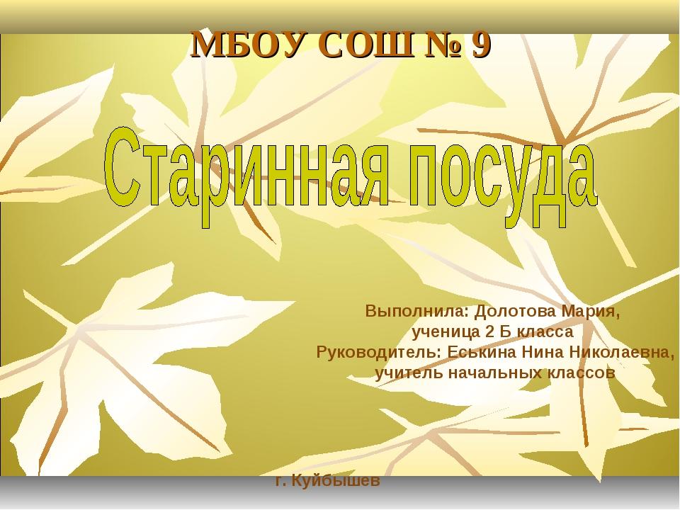 МБОУ СОШ № 9 Выполнила: Долотова Мария, ученица 2 Б класса Руководитель: Еськ...