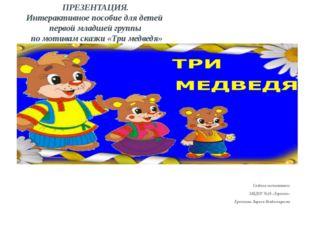 Создала воспитатель МБДОУ №16 «Теремок» Еремкина Лариса Владимировна ПРЕЗЕНТ