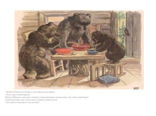 Михайло Потапович посмотрел в свою тарелку, да как заревет: – Кто ел кашу