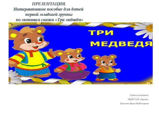 Создала воспитатель МБДОУ №16 «Теремок» Еремкина Лариса Владимировна ПРЕЗЕНТ...