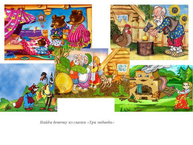Найди девочку из сказки «Три медведя»
