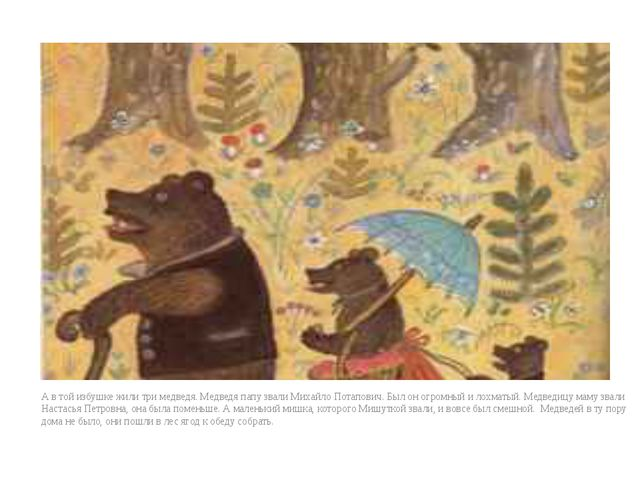 А в той избушке жили три медведя. Медведя папу звали Михайло Потапович. Был...