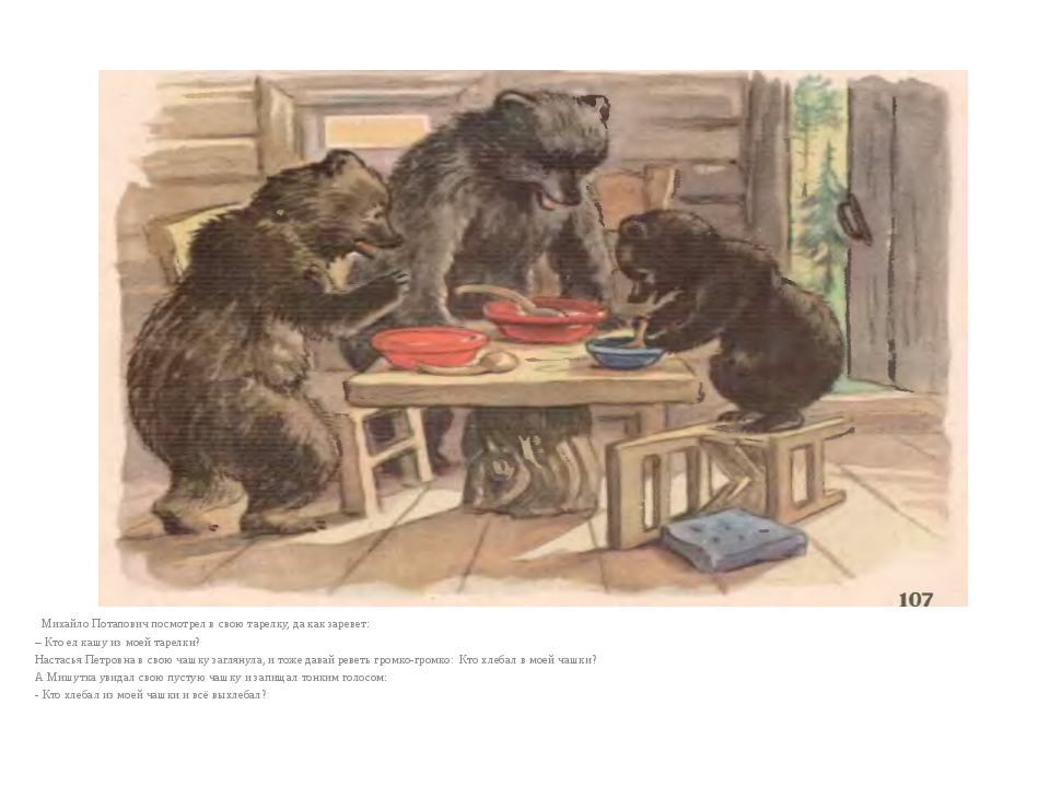Михайло Потапович посмотрел в свою тарелку, да как заревет: – Кто ел кашу...