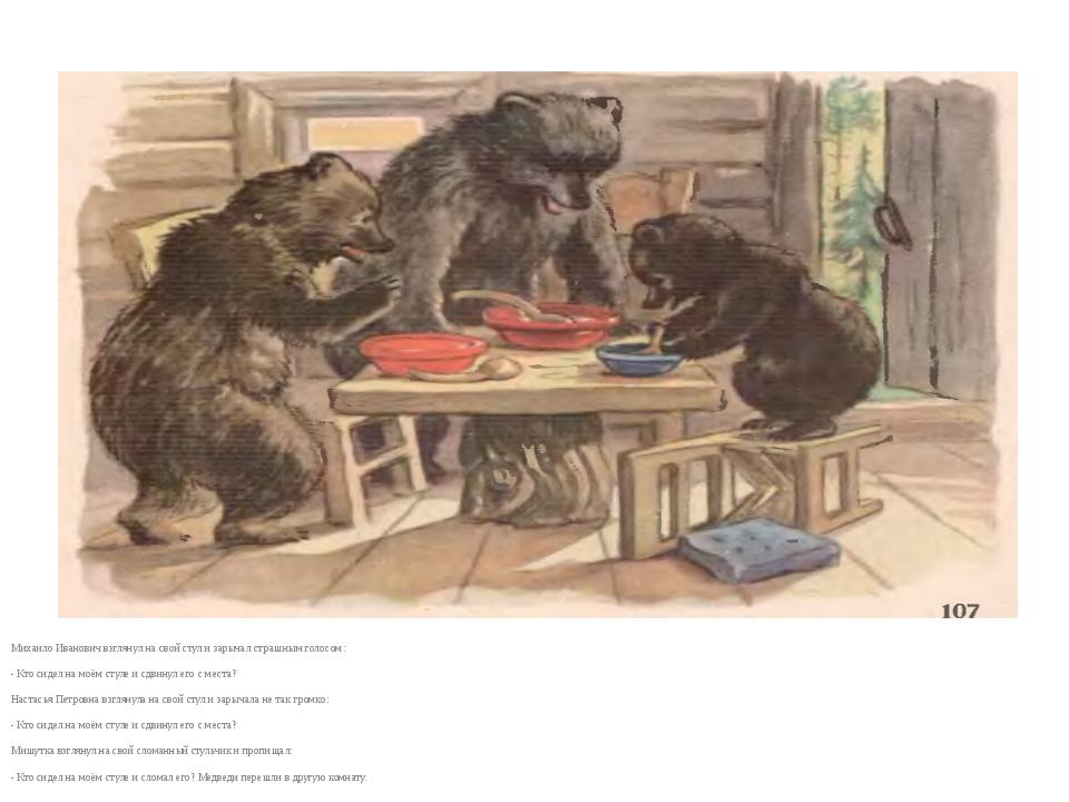 Михаило Иванович взглянул на свой стул и зарычал страшным голосом: - Кто сид...