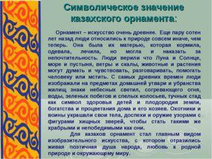 Символическое значение казахского орнамента: Орнамент – искусство очень древн