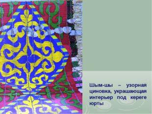 Шым-шы – узорная циновка, украшающая интерьер под кереге юрты