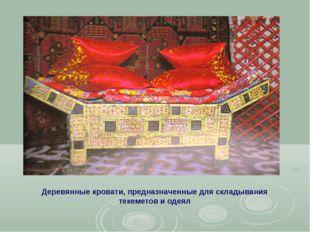 Деревянные кровати, предназначенные для складывания текеметов и одеял
