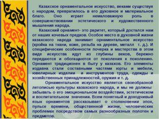 Казахское орнаментальное искусство, веками существуя с народом, превратилось