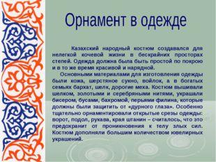 Казахский народный костюм создавался для нелегкой кочевой жизни в бескрайних