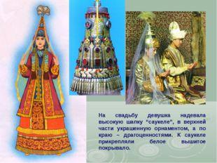 """На свадьбу девушка надевала высокую шапку """"саукеле"""", в верхней части украшенн"""