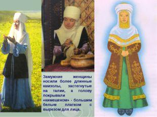 Замужние женщины носили более длинные камзолы, застегнутые на талии, а голову