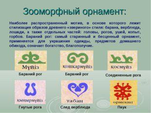 Зооморфный орнамент: Бараний рог Гнутые рога Бараний рог Соединенные рога Сле
