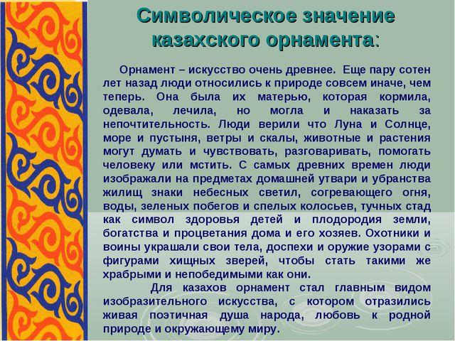 Символическое значение казахского орнамента: Орнамент – искусство очень древн...