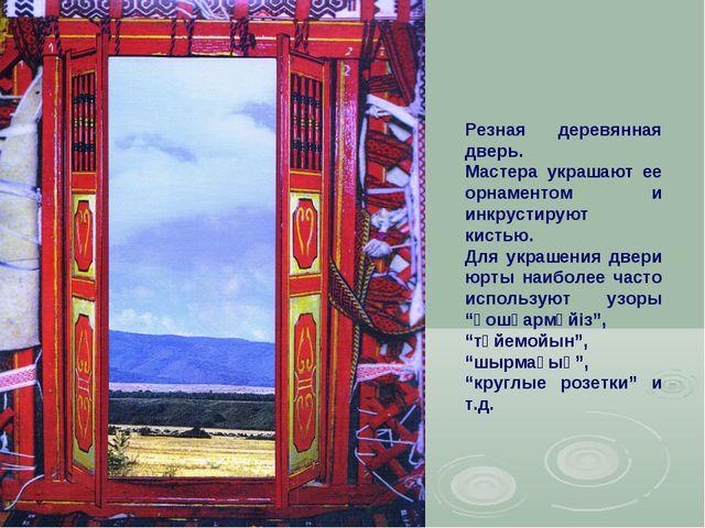 Резная деревянная дверь. Мастера украшают ее орнаментом и инкрустируют кистью...
