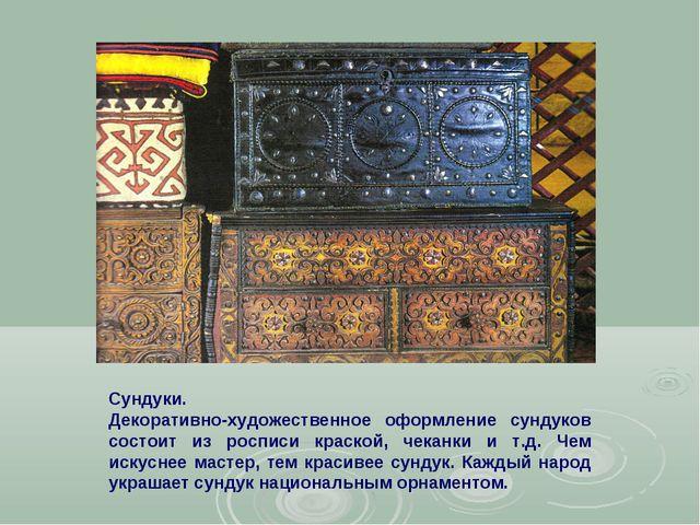 Сундуки. Декоративно-художественное оформление сундуков состоит из росписи кр...