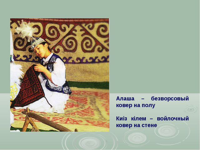 Алаша – безворсовый ковер на полу Киіз кілем – войлочный ковер на стене