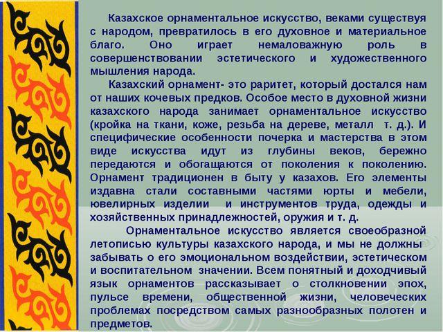 Казахское орнаментальное искусство, веками существуя с народом, превратилось...
