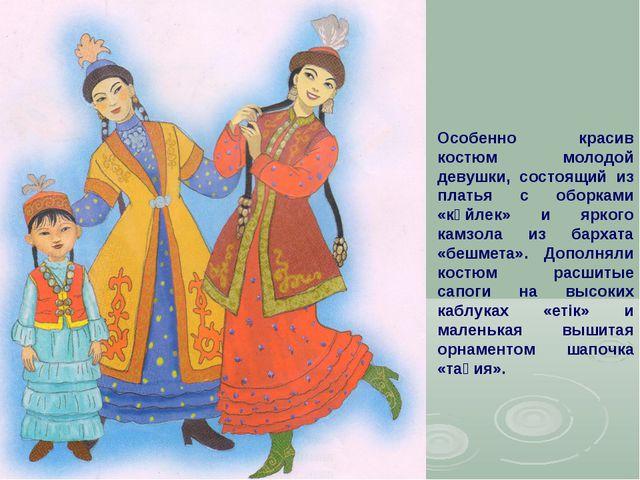 Особенно красив костюм молодой девушки, состоящий из платья с оборками «көйле...