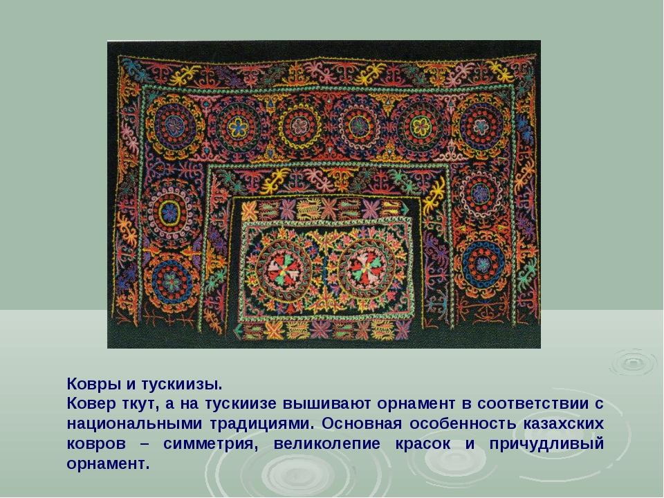 Ковры и тускиизы. Ковер ткут, а на тускиизе вышивают орнамент в соответствии...