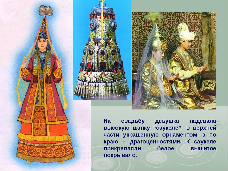 """На свадьбу девушка надевала высокую шапку """"саукеле"""", в верхней части украшенн..."""