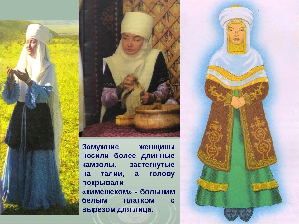 Замужние женщины носили более длинные камзолы, застегнутые на талии, а голову...