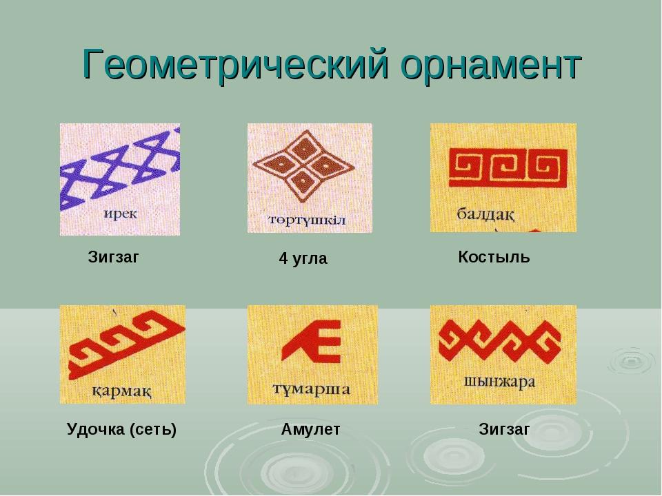 Казахские орнаменты картинки с названиями