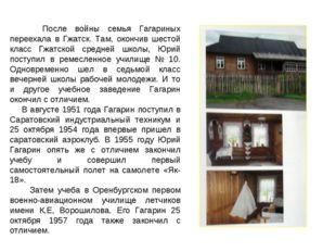 После войны семья Гагариных переехала в Гжатск. Там, окончив шестой класс Гж