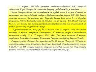…….3 марта 1960 года приказом главнокомандующего ВВС старший лейтенант Юрий