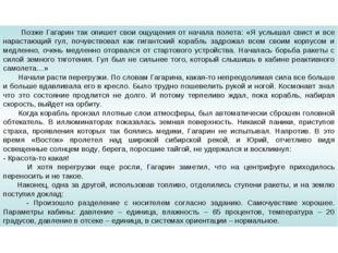 Позже Гагарин так опишет свои ощущения от начала полета: «Я услышал свист и