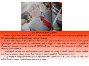 В ГАГАРИНСКОМ СТРОЮ Алексей Архипович Леонов родился 30 мая 1934 года в селе