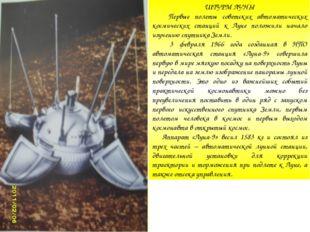 ШТУРМ ЛУНЫ Первые полеты советских автоматических космических станций к Луне