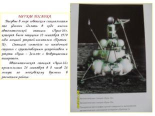 МЯГКАЯ ПОСАДКА Впервые в мире советским специалистам это удалось сделать в хо