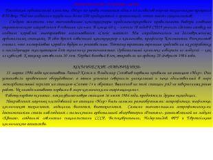 ОРБИТАЛЬНАЯ СТАНЦИЯ «МИР» Российский орбитальный комплекс «Мир» по праву счит