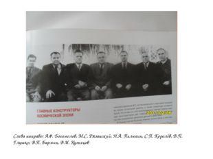 Слева направо: А.Ф. Богомолов, М.С. Рязанский, Н.А. Пилюгин, С.П. Королёв, В.