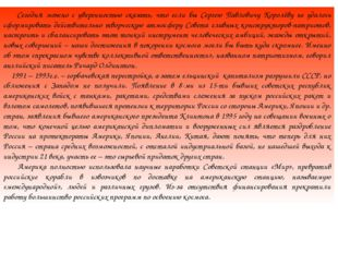 Сегодня можно с уверенностью сказать, что если бы Сергею Павловичу Королёву