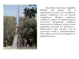 Циолковский Константин Эдуардович выдвинул ряд научных идей в ракетостроении