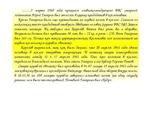 …….3 марта 1960 года приказом главнокомандующего ВВС старший лейтенант Юрий...