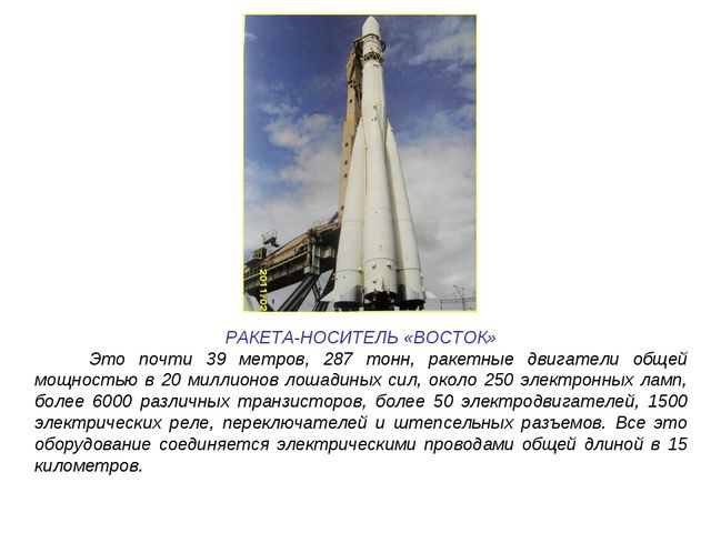 РАКЕТА-НОСИТЕЛЬ «ВОСТОК» Это почти 39 метров, 287 тонн, ракетные двигатели об...