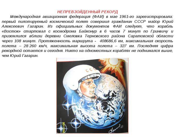 НЕПРЕВЗОЙДЕННЫЙ РЕКОРД Международная авиационная федерация (ФАИ) в мае 1961-г...