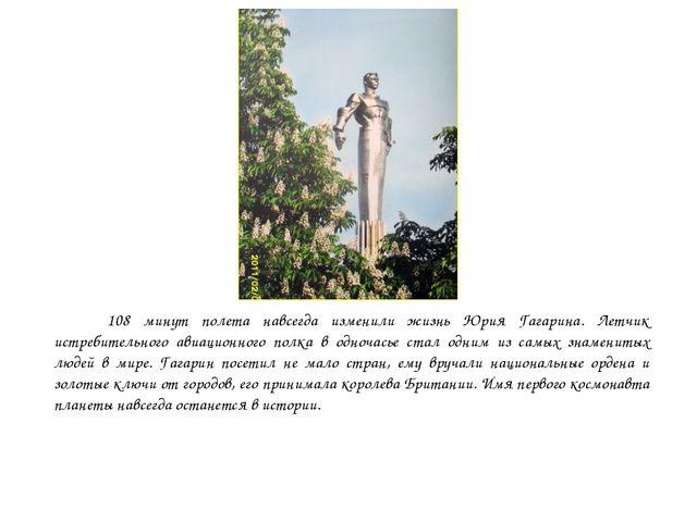 108 минут полета навсегда изменили жизнь Юрия Гагарина. Летчик истребительно...