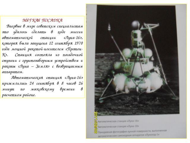 МЯГКАЯ ПОСАДКА Впервые в мире советским специалистам это удалось сделать в хо...