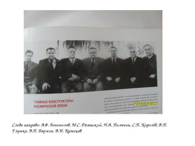 Слева направо: А.Ф. Богомолов, М.С. Рязанский, Н.А. Пилюгин, С.П. Королёв, В....