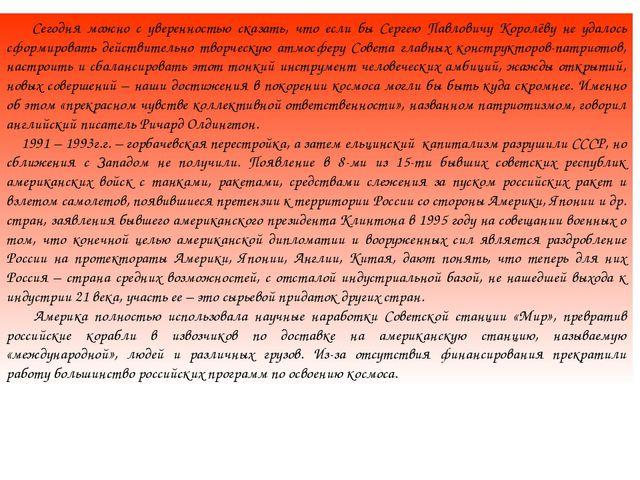 Сегодня можно с уверенностью сказать, что если бы Сергею Павловичу Королёву...